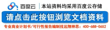 中国企业级SaaS市场年度综合报告2015 01